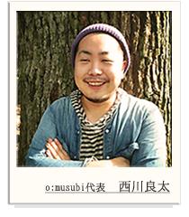 代表:西川良太